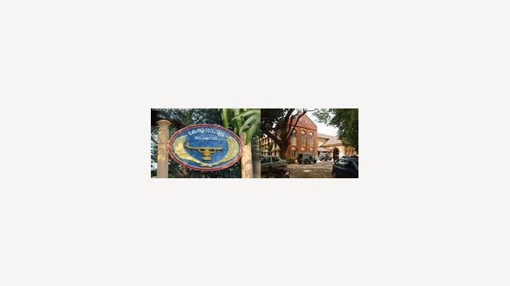 Kerala Sahitya Academy
