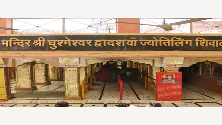 Grishneshwar Jyotirlingam