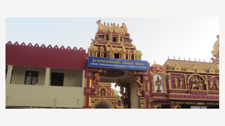 Shree Durga Parameshwari Temple Entrance