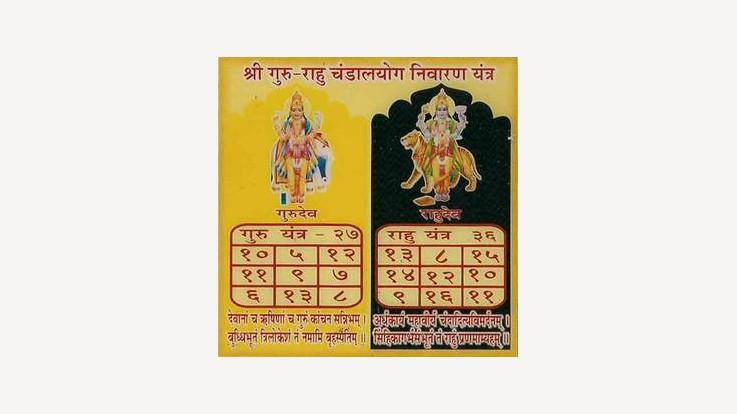 Chandal Dosh Nivaran Yantra