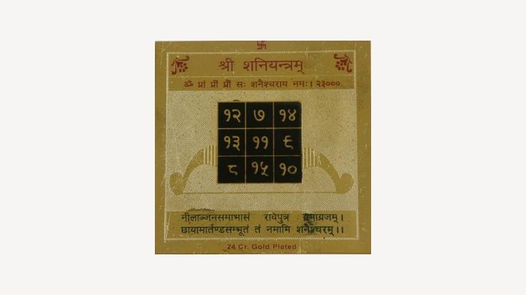 Significance of Shani Dosh Nivaran Puja