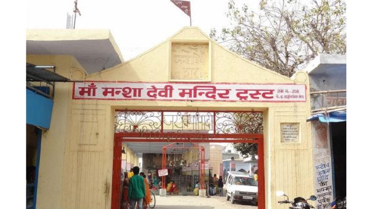 Mata Mansa Devi Mandir, Bilaspur, Panchkula, Haryana
