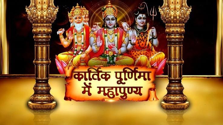 Significance of Kartik Purnima
