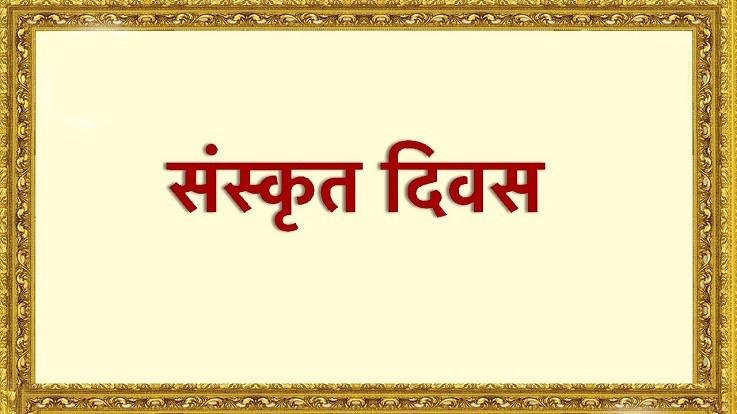 Significance of Sanskrit Diwas